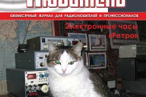 """Журнал """"Радиолюбитель"""" - июнь 2020"""