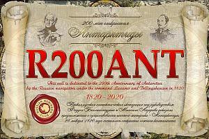 R200ANT и юбилейные мероприятия к 200-летию открытия Антарктиды