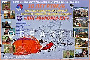 """Внесены изменения в дипломы """"10 лет RT9K/6"""" и """"10 лет """"Горы для всех"""""""