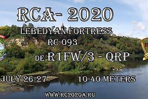 В эфире крепость Лебедянь, RC-093 26-27 июля 2020