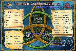 """Стало известно о новой дипломной программе """"Пантеон Славянских Богов"""" от R-YL-C"""