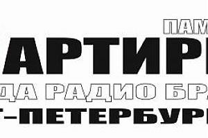 КВартирник в Санкт-Петербурге в память о UA1FA