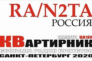 Неделя активности памяти Якова Лаповка UA1FA, 9-16 августа 2020