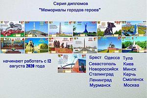 """Дипломная программа """"Мемориалы городов героев""""  клуба КРС г.Сочи"""