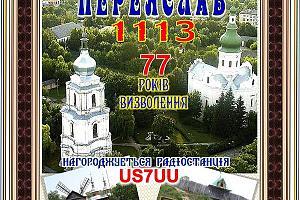 Дни активности радиолюбителей г. Переяслав, 18-22 сентября 2020