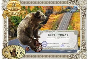 Дни активности, посвященные празднованию 6-й годовщины учреждения радио клуба «Медвежья поляна»