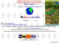 Радиоклуб города Павловский Посад RZ3FC