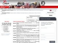 САЙКОМ - средства и системы радиосвязи