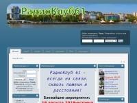 Ростовский радиоклуб