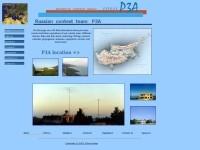 P3A - Российская команда на Кипре