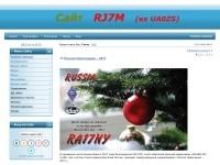Камчатские радиолюбители