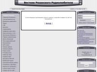 Вестник Рязанского Радиолюбителя