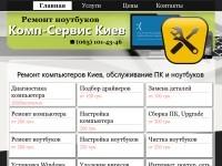 Ремонт компьютеров Киев