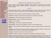 Схемы,справочники,программы. Форум по ремонту аппаратуры.