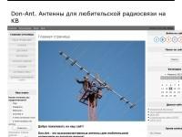 Don-Ant. Антенны для любительской радиосвязи на КВ