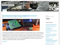 Сайт инженера Задорожного С.М.