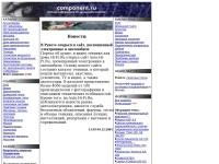 COMPONENT.RU