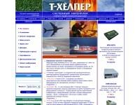 Компания Т-ХЕЛПЕР Оборудование и системы радиосвязи