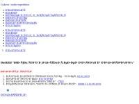 Сайт UA4AVN