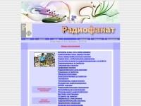 Радиофанат