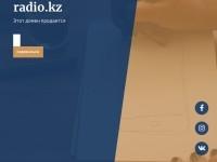 Радиосервис Лтд.