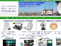 Спутниковое ТВ Днепропетровск