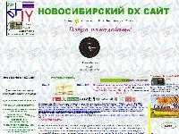 Новосибирский DX Сайт