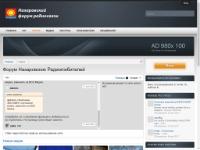 Форум Назаровских Радиолюбителей