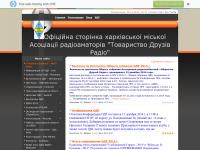 Общество Друзей Радио Харьков