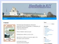 HamRadio in R3V