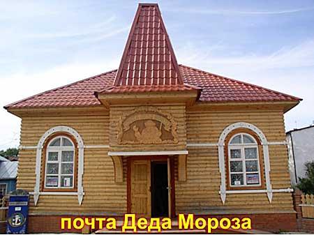 Почта Деда-Мороза
