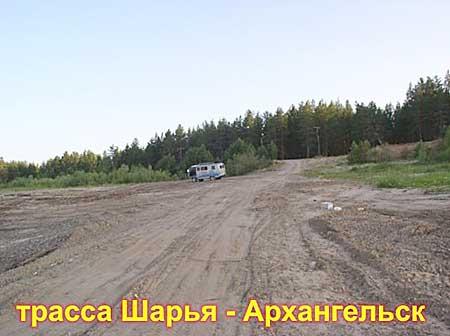 Трасса Шарья-Архангельск