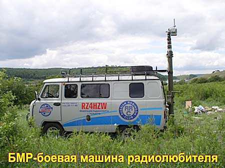 БМР - боевая машина радиолюбителя