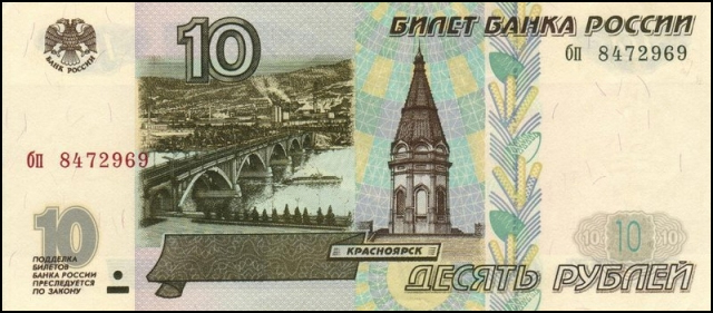 Рис.9 Десятирублевая банкнота с изображением часовни Параскевы Пятницы.