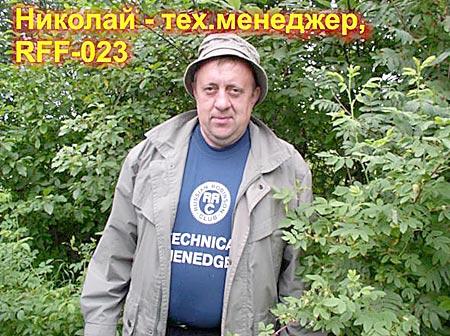 Николай - тех. менеджер RFF-023