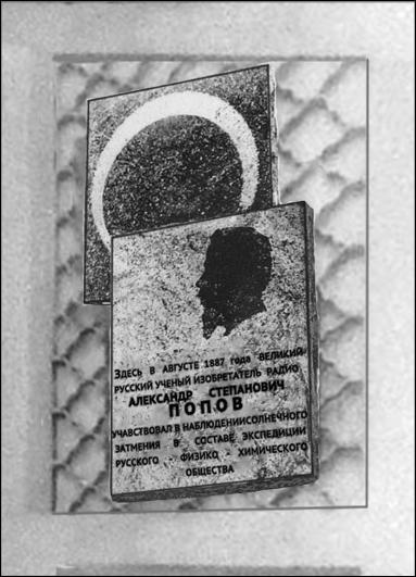 Рис.8 Мемориальная доска, установленная в честь пребывания А.С.Попова в Красноярске