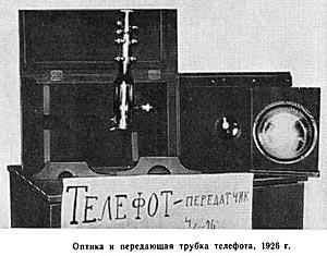 Оптика и передающая трубка телефота, 1926