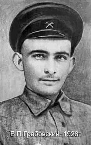Б.П.Грабовский. 1928г.