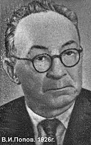 В.И.Попов