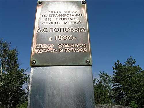 В честь линии телеграфирования без проводов