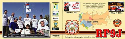 QSL-карточка экспедиции RP9J