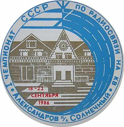 Эмблема чемпионата СССР