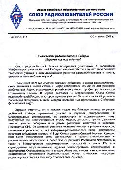 Обращение RZ3AA к X конференции Сибири