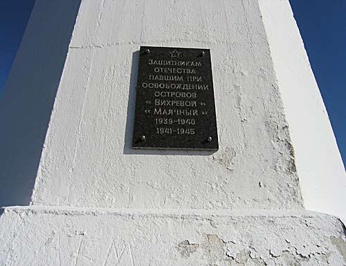 Защитникам Отечества павшим при освобождении островов Вихревой, Маячный 1939-1940, 1941-1945
