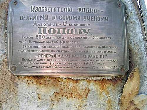 Александру Степановичу Попову