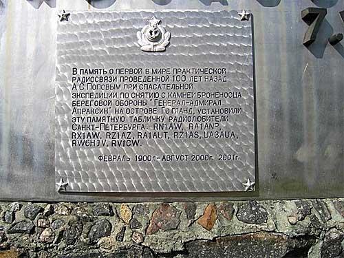 В память о первой в мире практической радиосвязи