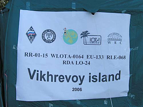 Остров Вихревой маяк Поворотный