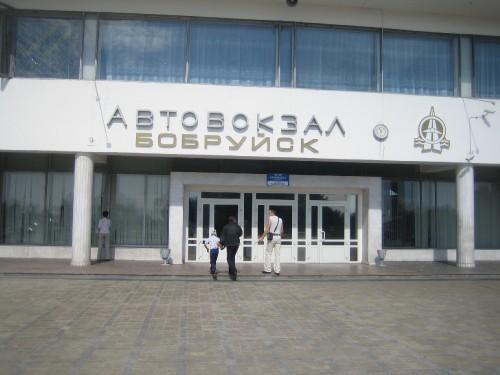 Все в Бобруйск!