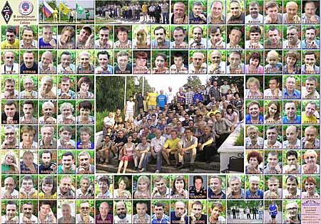 Памятный фотоколлаж со всеми участниками конференции
