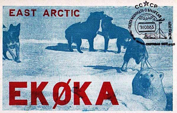 QSL научно-спортивной радиоэкспедиции EK0KA 1983г.